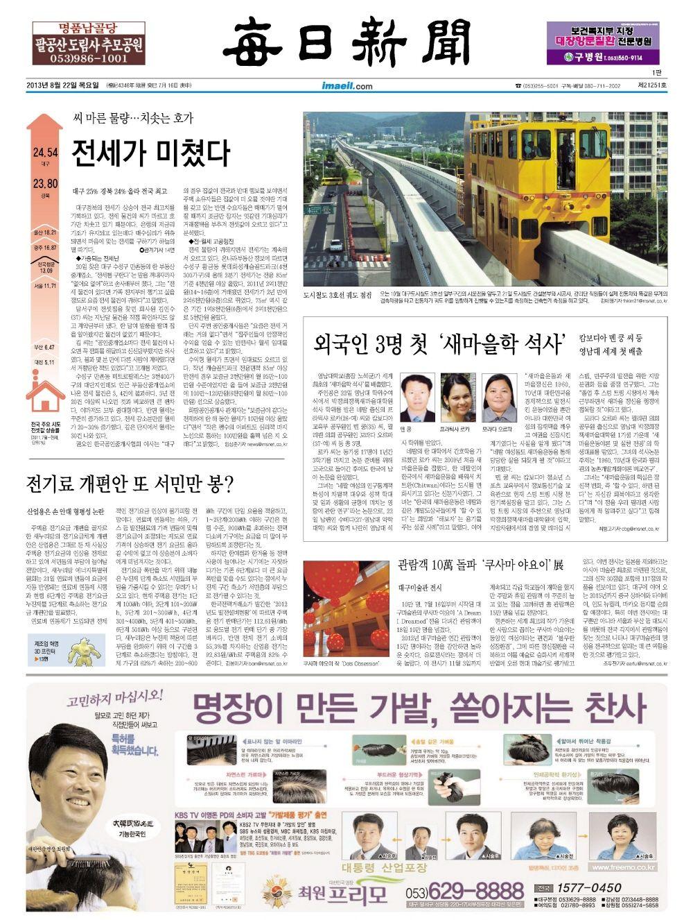 2013년 8월 22일 목요일 매일신문 1면