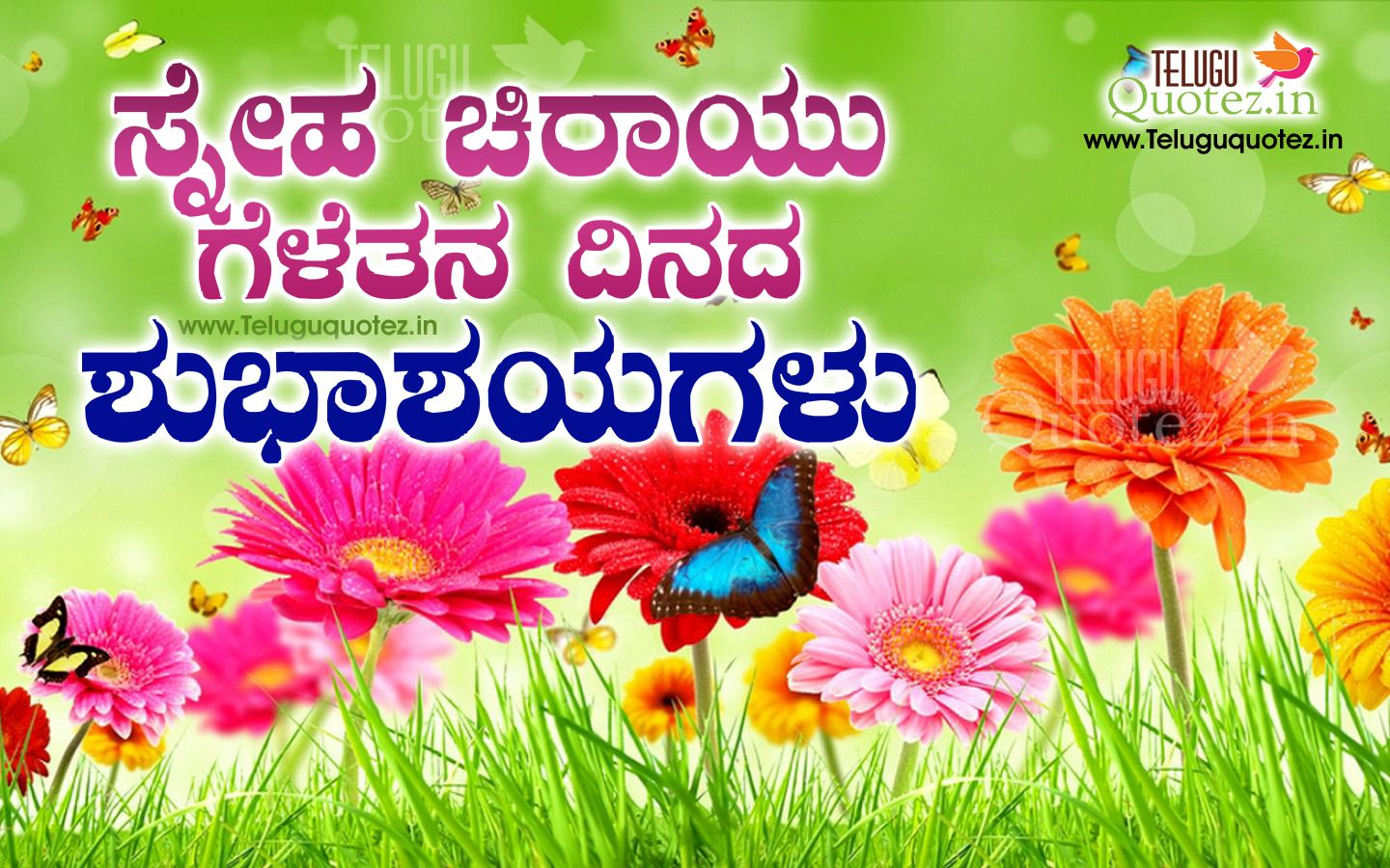 Happy Friendship Day Sms Message In Kannada Font 02aug Teluguquotez