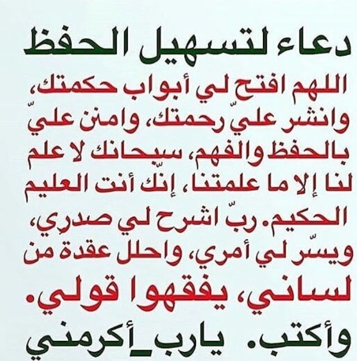 دعاء لتسهيل الحفظ Islamic Quotes Quran Quotes Love Islamic Inspirational Quotes