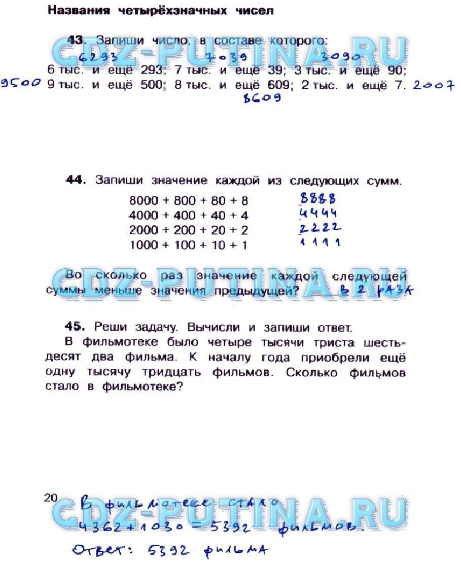 Гдз для 4 класса по математике рамзаева