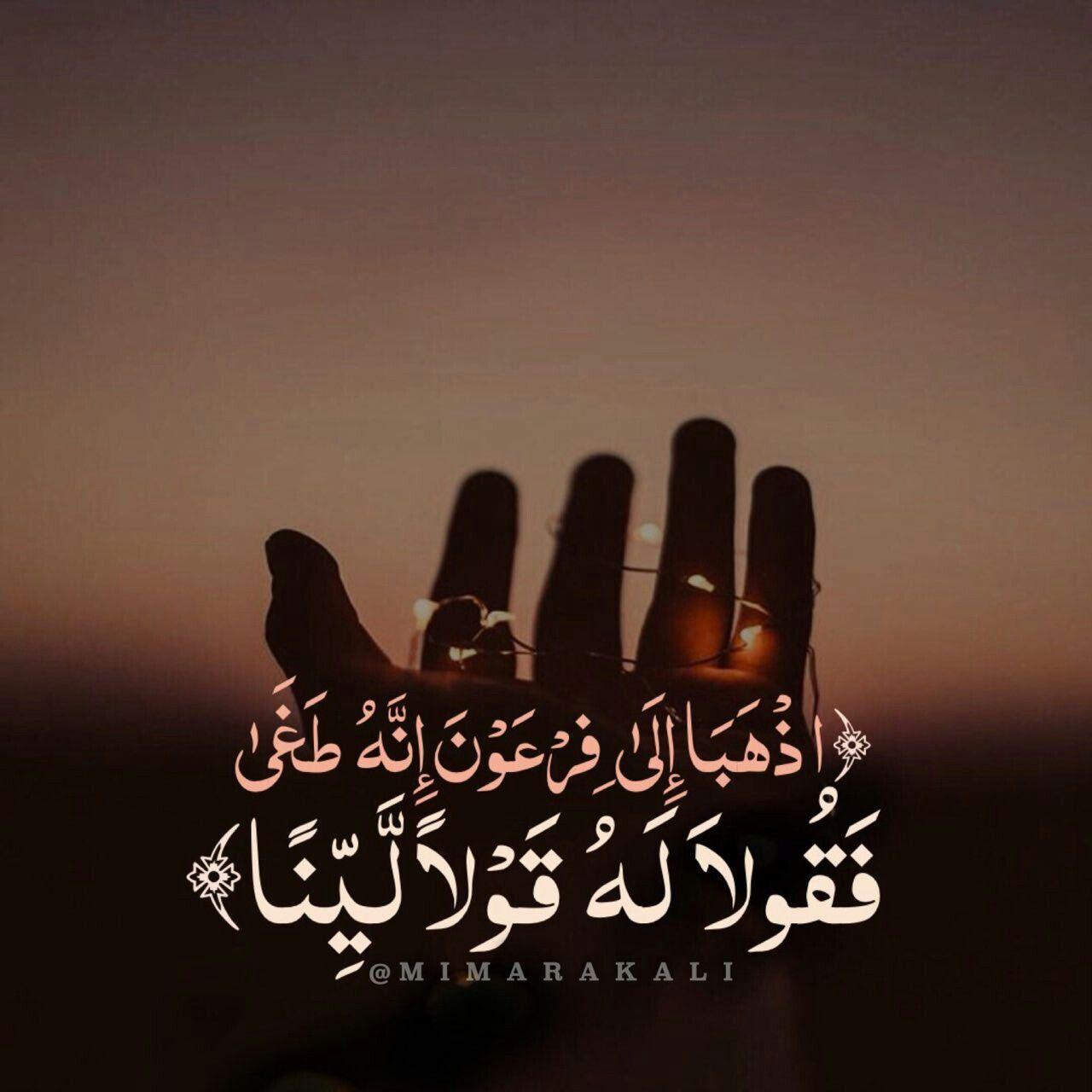 يارب رحمتك Holy Quran Allah Love Quran