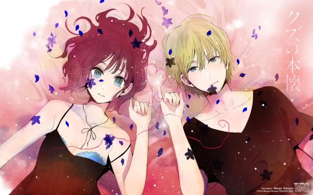 横槍メンゴ - クズの本懐 | Manga Fit