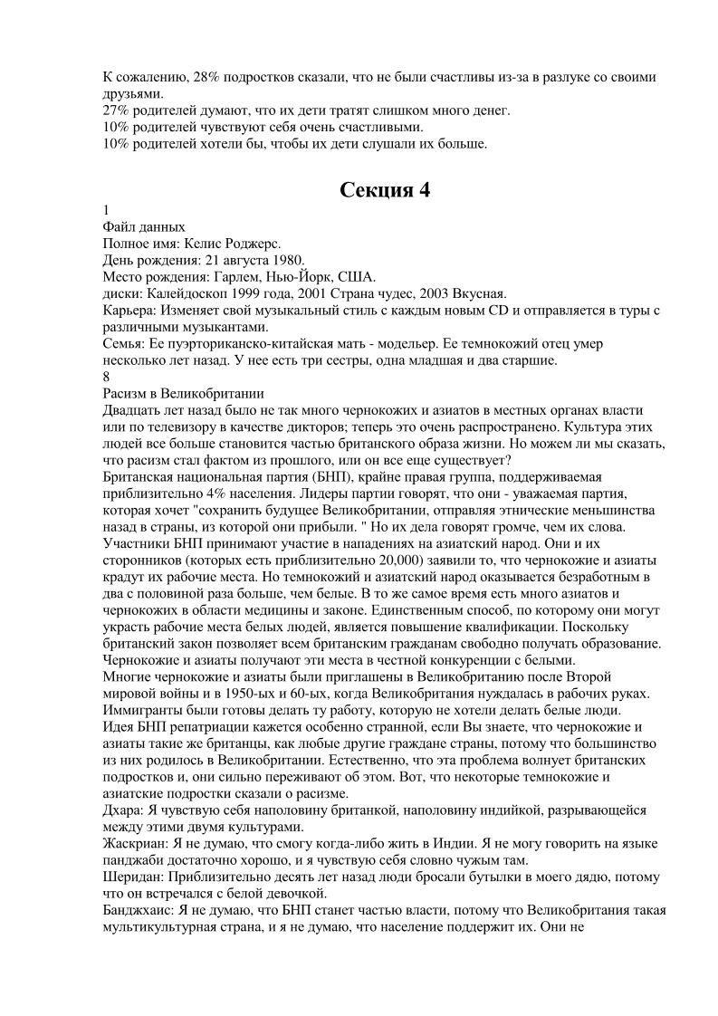 Гдз по англ яз биболетова 9 класс перевод текстов