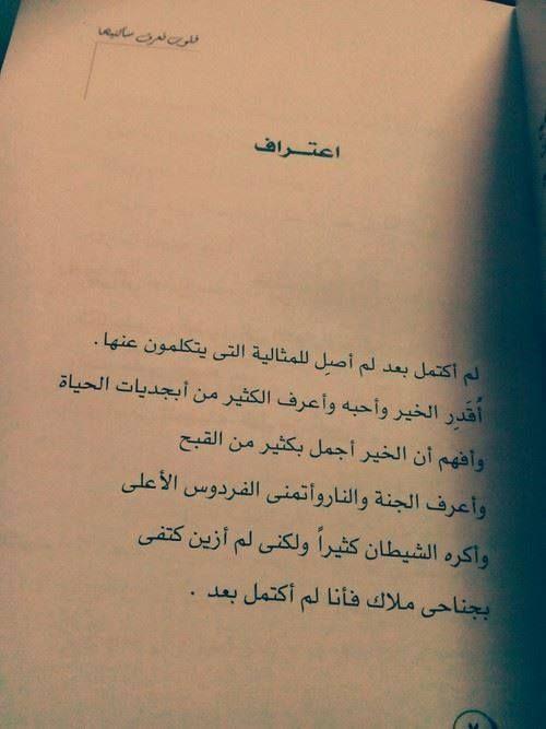 اعتراف قلوب تعرف ساكنيها للكاتبة داليا علي