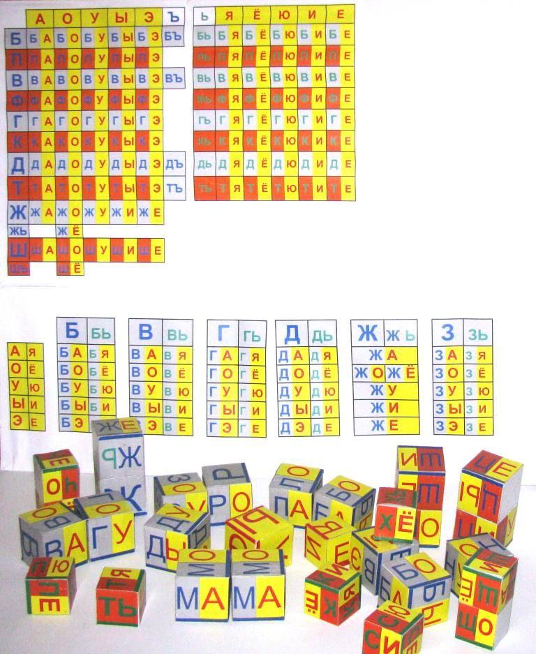 Кубики зайцева своими руками скачать 30