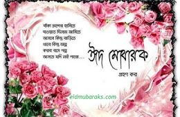 Best Bangla Eid Mubarak Sms Wishes Pictures And Card Collection