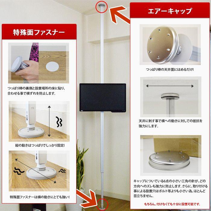テレビ 壁掛け 金具 エアーポールの取り付け方や特長 テレビ