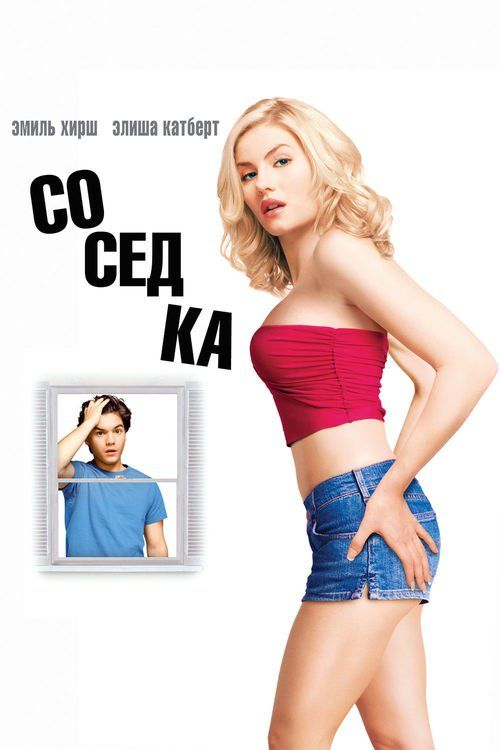 Watch U003eu003e The Girl Next Door 2004 Full   Movie Online