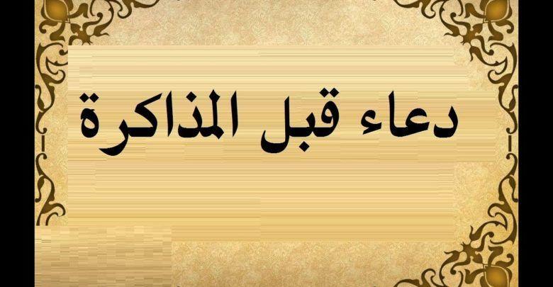 أذكار قبل المذاكرة للتيسير وسهولة الحفظ Arabic Calligraphy Calligraphy