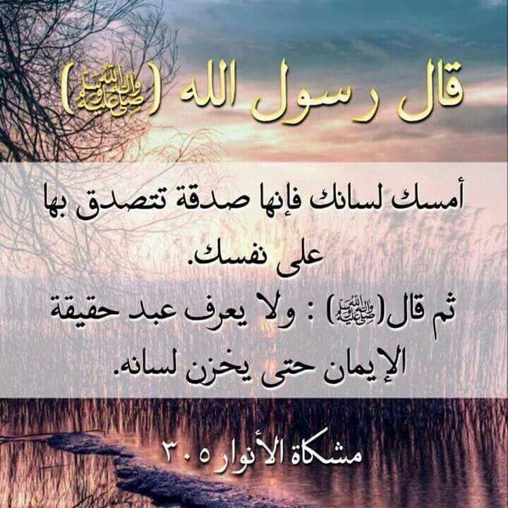 من أحاديث النبي محمد صلى الله عليه وآله وسلم