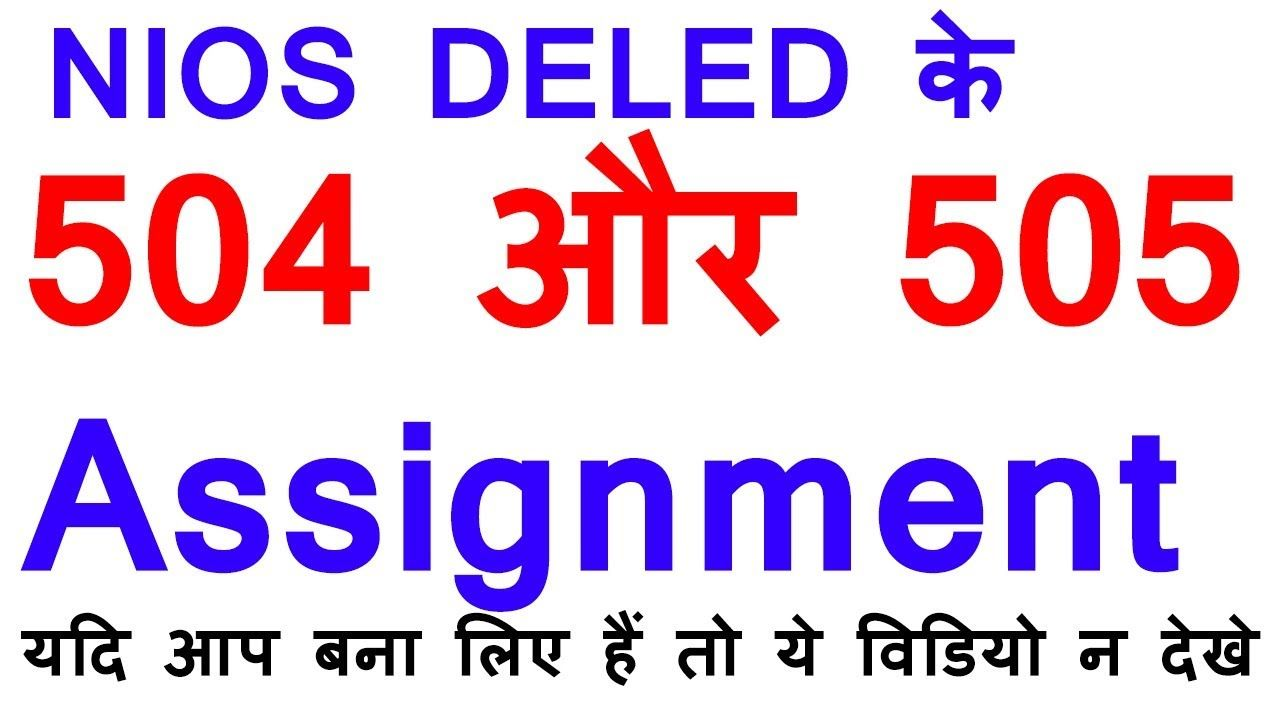Nios Deled Assignment Submission Procedure  Submission Teacher