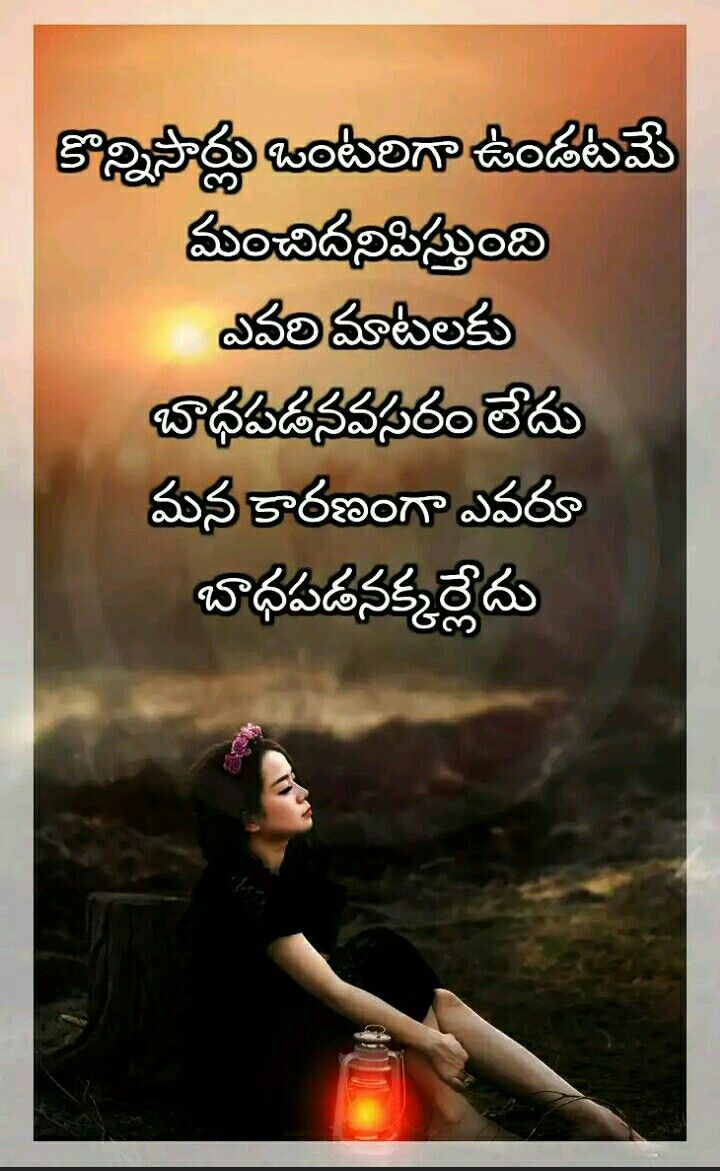 Real Life Relationship Quotes Telugu