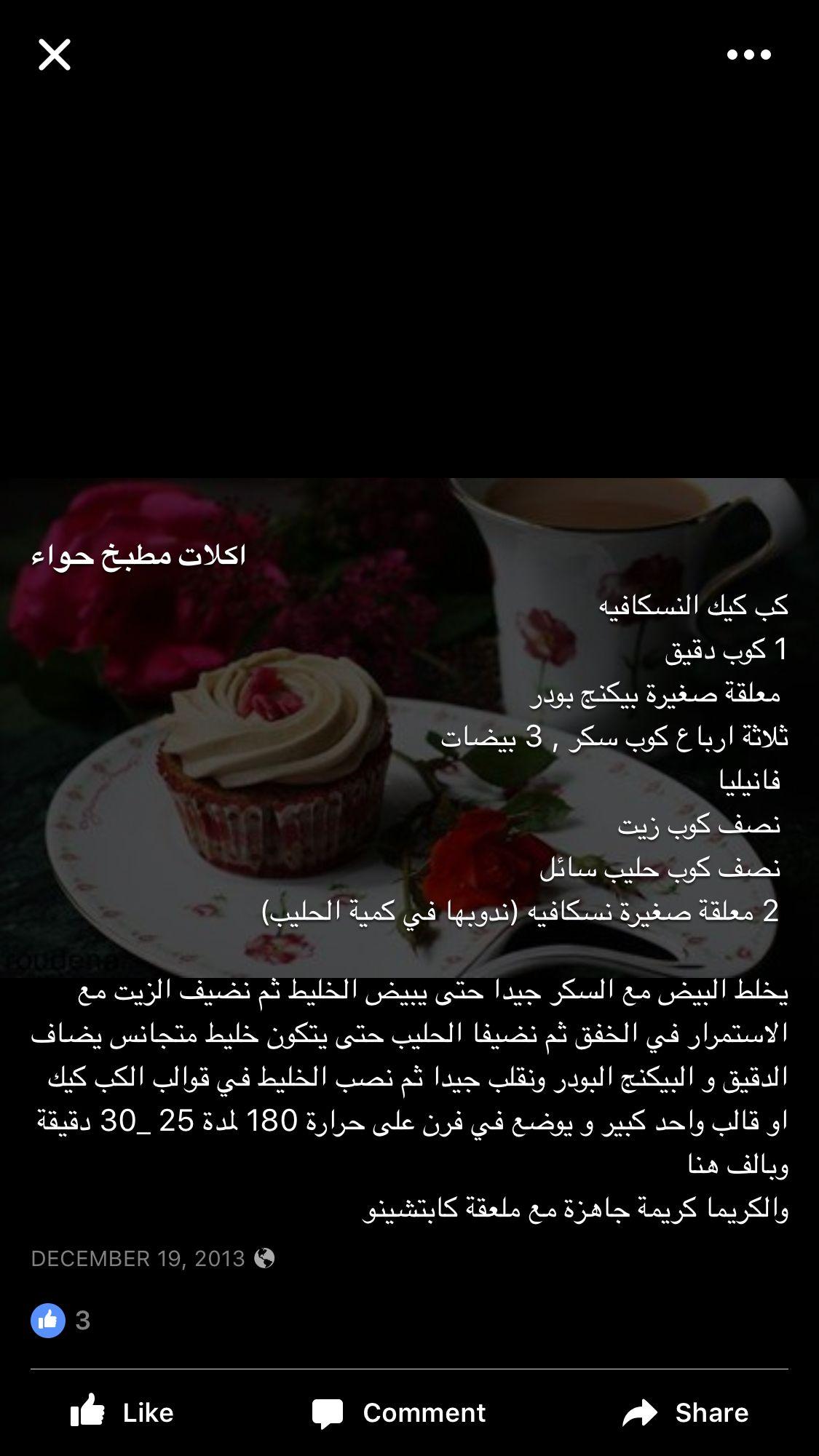 كب كيك النسكافيه Espresso Cake Nescafe Espresso Tasty