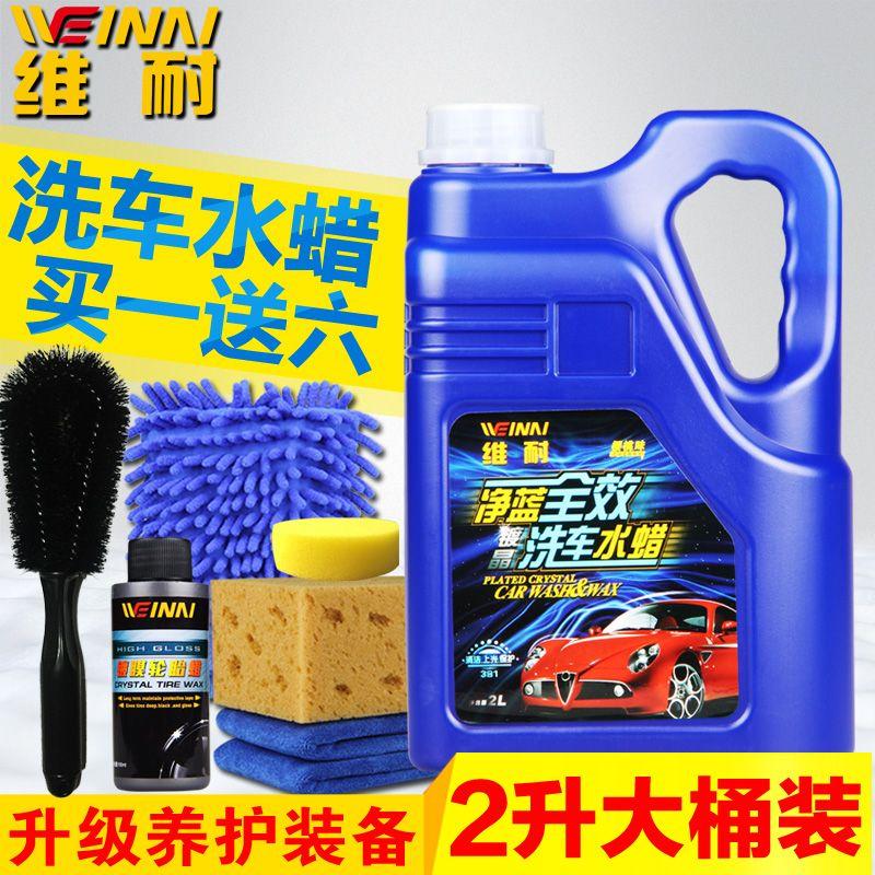 D water wax car shampoo concentrated 2l barrel polishing