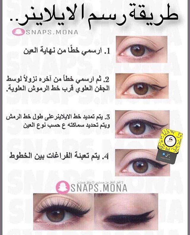 Reposted From Mony 8 Get Regrann مين فيكم للحين ماتعرف ترسم ايلاينر جهاز عروسة جهازك روتيني Dry Skin Makeup Makeup Skin Care Wedding Eye Makeup
