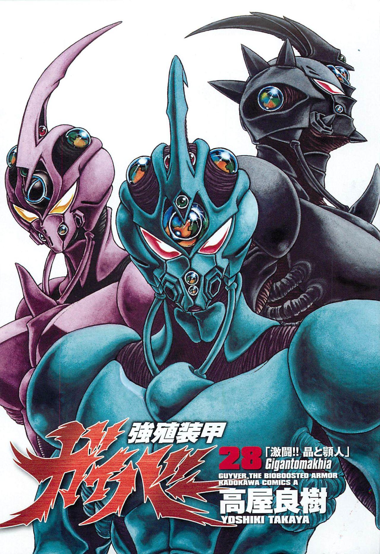 Three Guyvers. Valkyria Forsberg Lisker, Sho...Guyver the Bioboosted Armor -  Guyverology