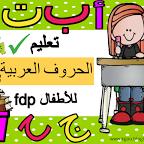 شرح حرف اللام للصف الاول الابتدائي 2019 حرف اللام ورقة عمل Pdf Arabic Alphabet For Kids Learn Arabic Alphabet Arabic Worksheets