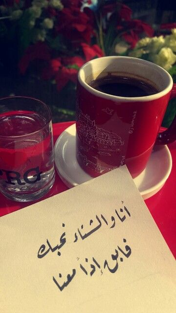 صباح بارد قهوة حب My Coffee Coffee Lover Cool Words
