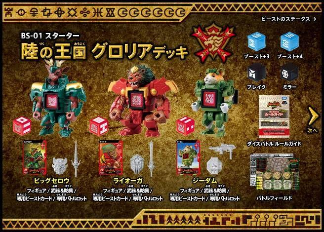 BS01 Starter Kingdom of Land Gloria Deck Set Takara Tomy