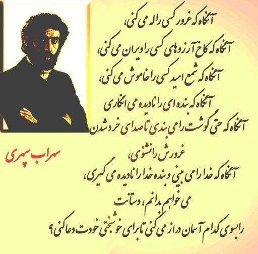 سهراب سپهری Persian Quotes Persian Poetry Cool Words