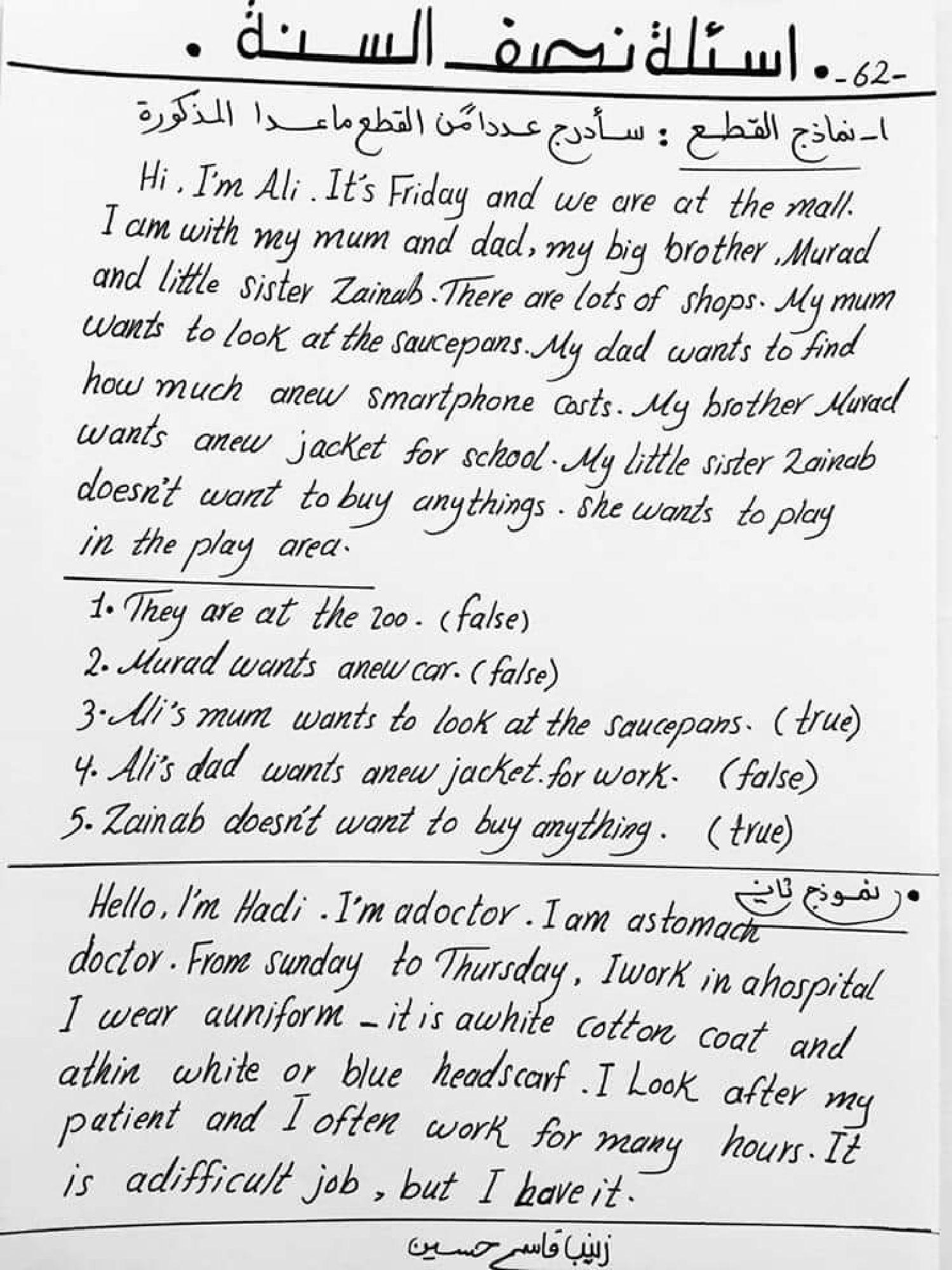 اسئلة نصف السنة انكليزي سادس ابتدائي نماذج قطع كتاب وقواعد مع الحلول اهلا بكم متابعي موقع وقناة الاستاذ احمد مهدي شلال في هذا الموضوع سن In 2021 Blog Posts Math Blog