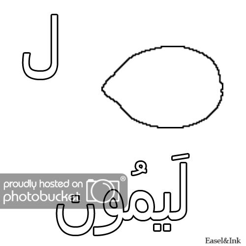 اوراق عمل للاطفال لتعليم الحروف وكتابتها والتلوين شيتات تعليم حروف اللغه العربيه للاطفال للطباعه نجوم مصرية Arabic Worksheets Worksheets Math