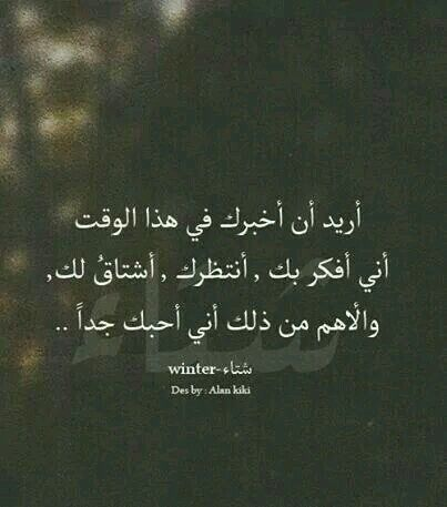 اشتاق لك Love Smile Quotes Be Yourself Quotes Words Quotes