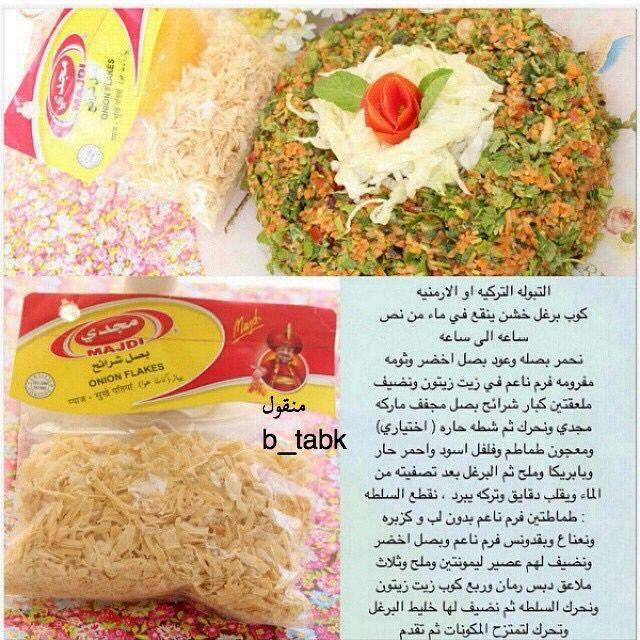 التبولة التركية Food And Drink Arabic Food Food