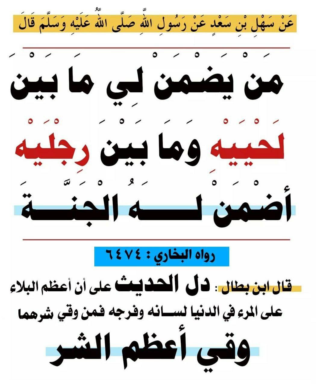 Pin By Maged Egy On الأحاديث النبوية الشريفة In 2021 Hadeeth Ramadan Mecca Kaaba