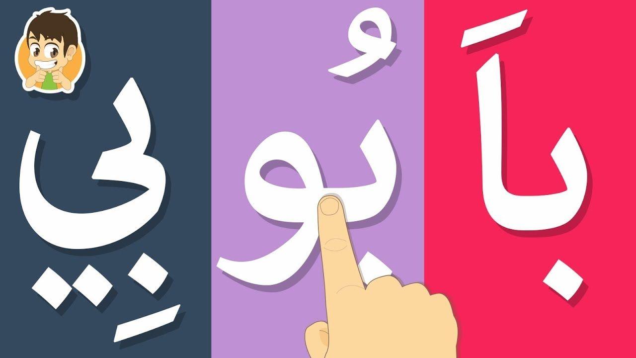 تعليم القراءة للاطفال آ أ و إ ي قراءة الحروف العربية مع المد لتعل Arabic Alphabet For Kids Learning Arabic Alphabet For Kids