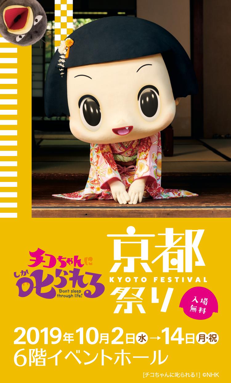 大丸 イベント 京都