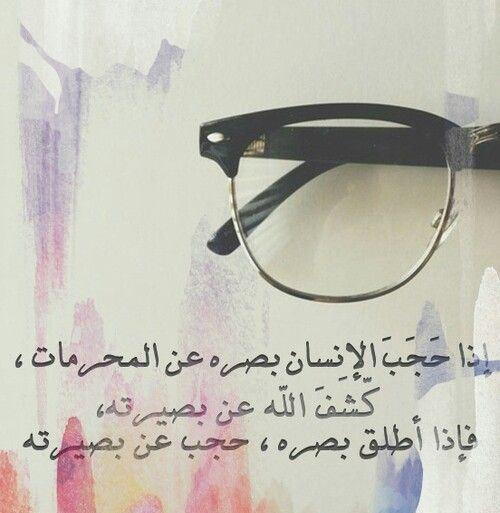 صور خواطر دينية عن غض البصر Sowarr Com موقع صور أنت في صورة Quran Quotes Words Life Quotes
