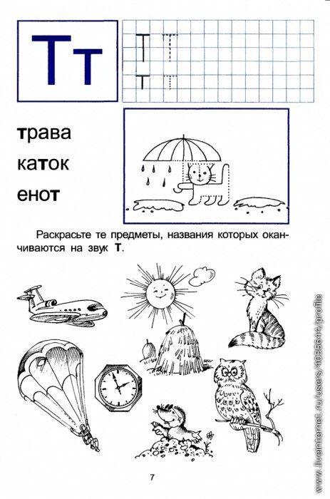 Podgotovka K Shkole Nachalnaya Shkola Obuchenie Chteniyu Obuchenie Bukvam Matematika V Kartinkah