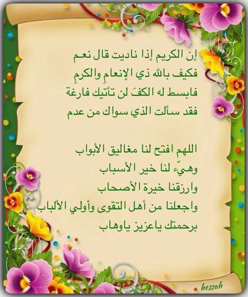 Pin By Hessah Alsudairy On يارب أدعيه وأذكار Decor Frame Rose