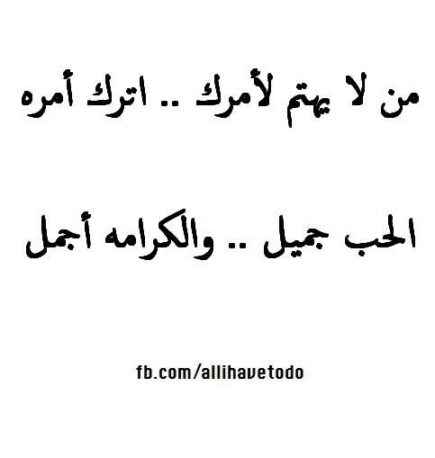 الكرامه اجمل Projects To Try Calligraphy Arabic Calligraphy