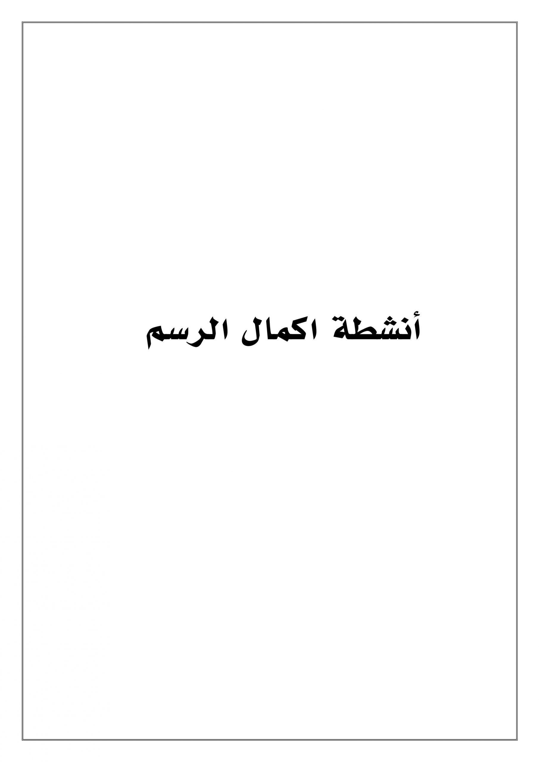 انشطة اكمال الرسم لتهيئة الاطفال لمرحلة ما قبل الكتابة Arabic Kids Math