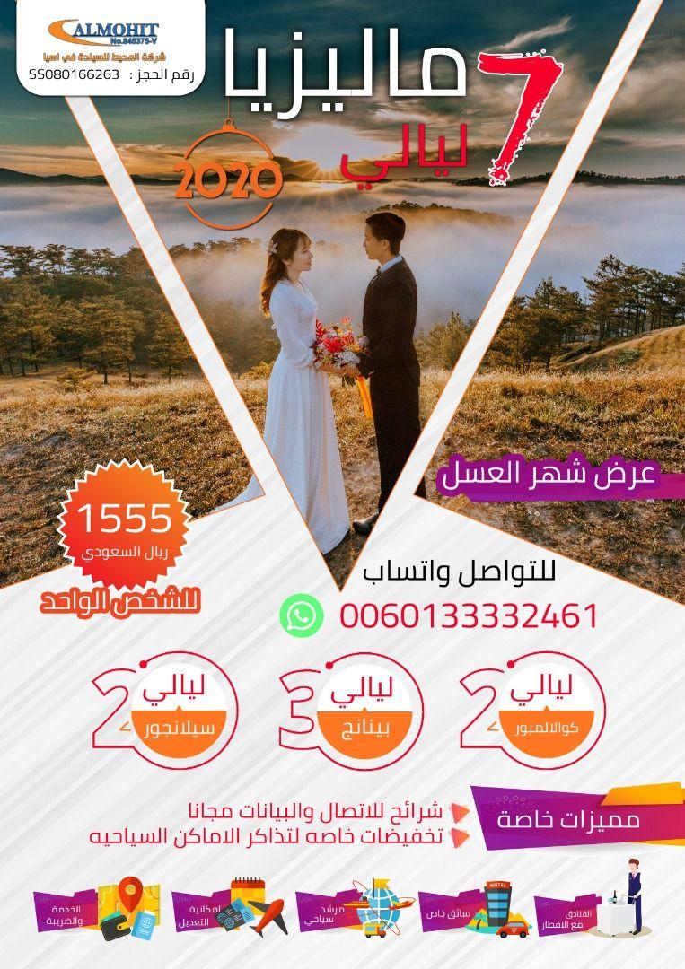 السياحة في جدة وأهم 28 مكان يستحق زيارتك تور فلاج