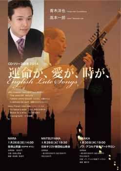 CD English Lute Songs「時が止まる」リリース記念 「運命が、愛が、時が、 」  青木洋也 / カウンターテナー 高本一郎/ リュート     奈良、松山、大阪にて開催