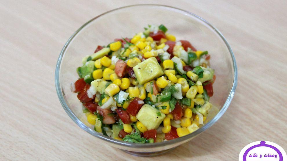 سلطة الافوكادو الشهية بحبات الذرة وصفات و تكات Food Vegetables Salad
