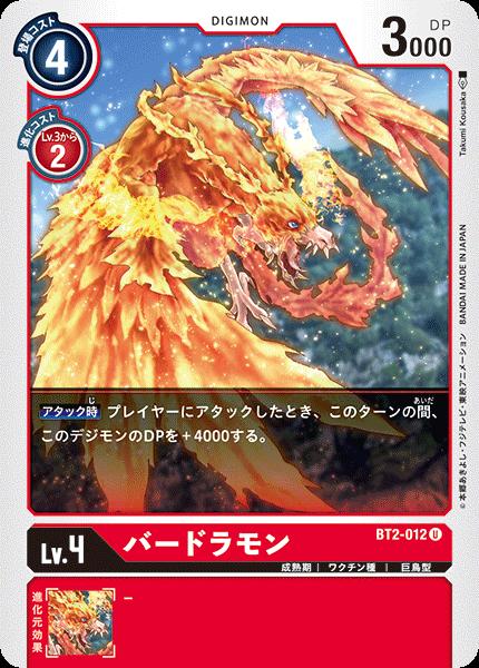 Cardlist Digimon Card Game Digimon Card Games Cards