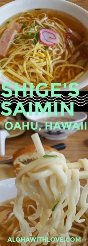 """Are you a foodie coming to Oahu, Hawaii? If you love hole-in-the-wall local diners, then Shige's Saimin Stand in Wahiawa, Oahu should be on your """"to eat"""" list The saimin noodles are made fresh daily and the burgers are fantastic! Not to mention that you really can't beat the price!"""