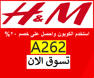 كوبون H M بخصم حتى 20 صالح فى الامارات والسعوديه ومصر والكويت Novelty Sign Novelty Playbill
