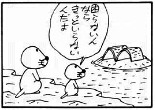 ぼの おしゃれまとめの人気アイデア pinterest ryo kagimoto ぼのぼの 名言 4コマ漫画