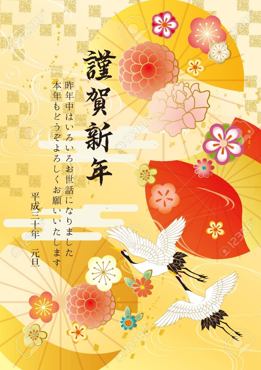 Japanese Printcraft New Years Cards 2018 (the Happy New