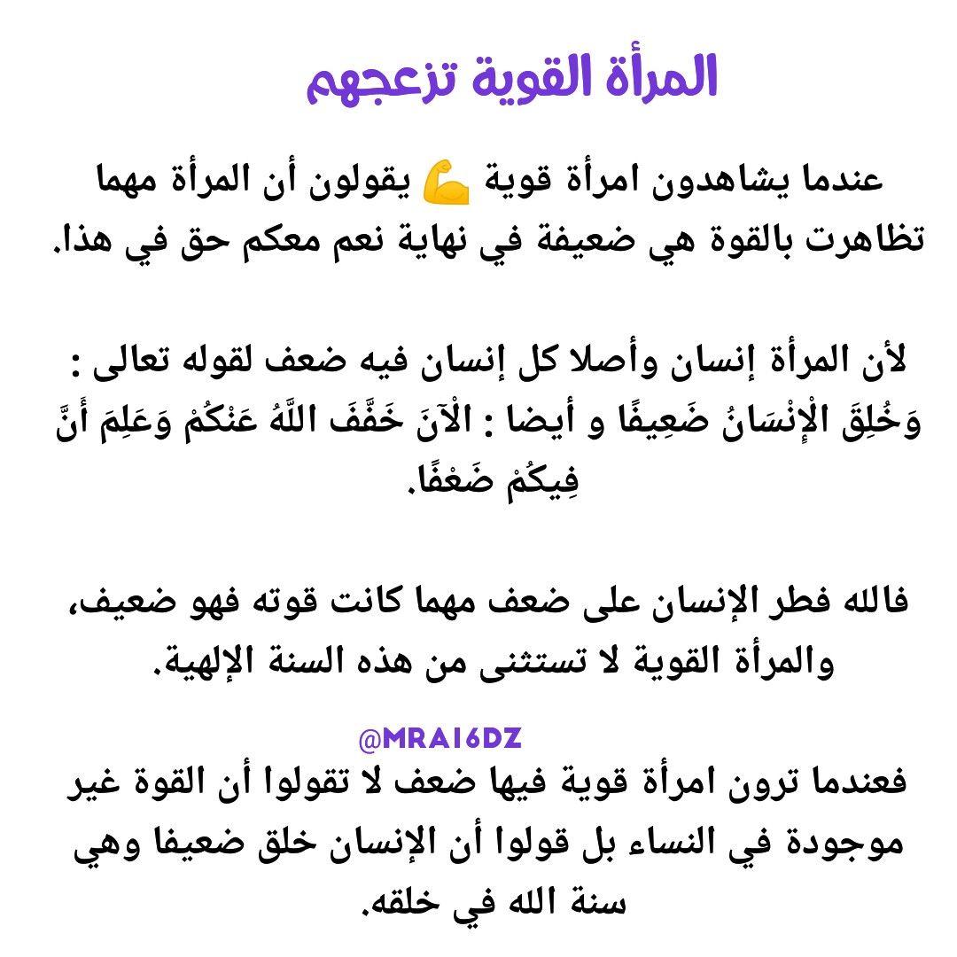 حقيقة المرأة القوية Words Arabic Quotes Quotes