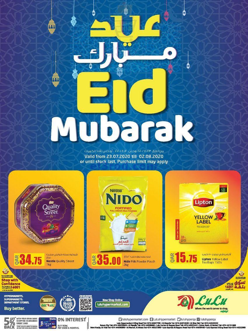 عروض لولو قطر عيد الاضحى 23 7 حتى 2 8 عيد مبارك Quality Street Eid Mubarak Offer
