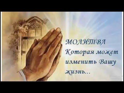 Молитва - покаяние за весь род. - YouTube