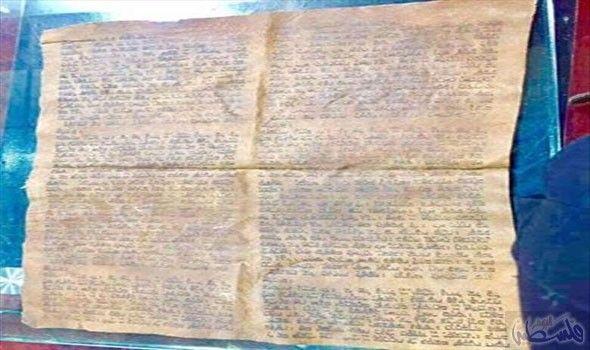 ضبط مخطوطة كويتية نادرة تعود إلى عهد النبي سليمان قبل بيعها في العراق Towel Home Decor Decor