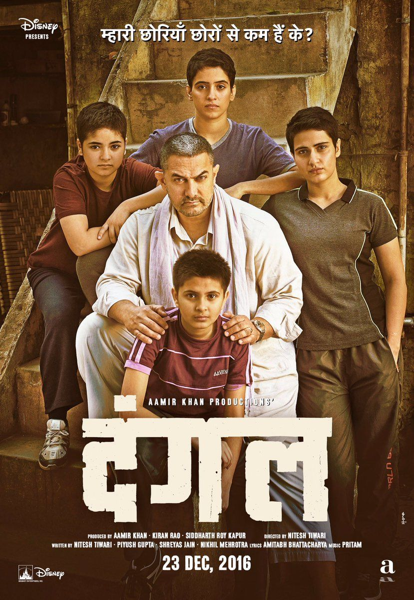 Dangalposter Will Give You A Powerful Impact Aamirkhan -3636