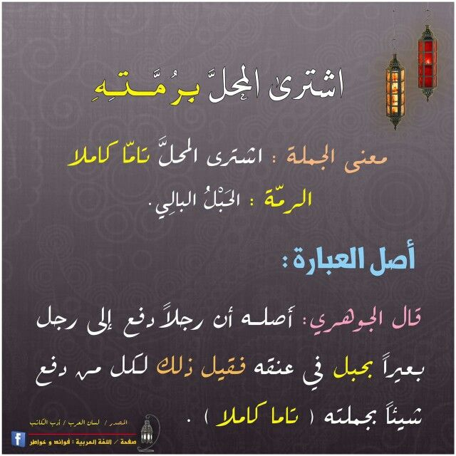 معنى جملة اشترى المحل برمته Learn Arabic Language Arabic Language Arabic Words
